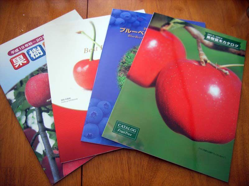 果樹カタログ